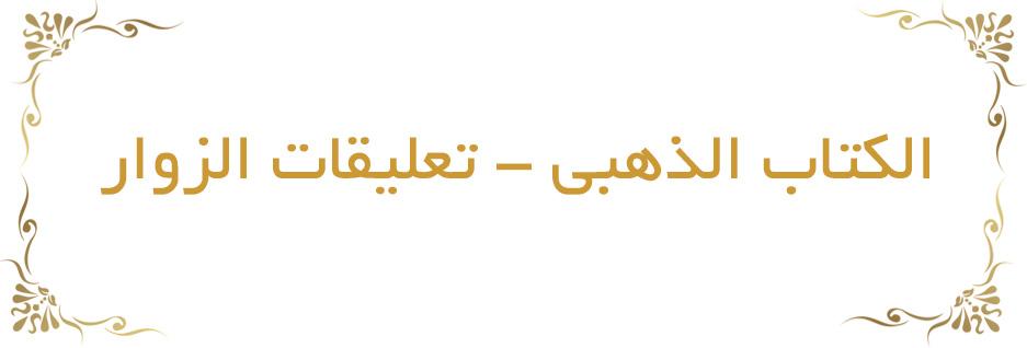 الكتاب الذهبي - تعليقات الزوار - .