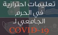 تعليمات احترازية في الحرم الجامعي لـ Covid-19