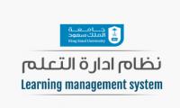 نظام التعليم الالكتروني LMS